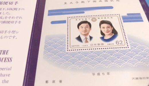 皇太子殿下御成婚記念切手(平成5年)